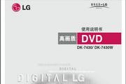 LG DK-7430 DVD机说明书