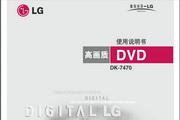 LG DK-7470 DVD机说明书