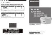 天际 DDG-D325A电炖锅 使用说明书