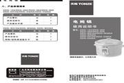 天际 DDG-D335A电炖锅 使用说明书