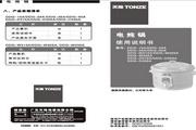 天际 DDG-W335A电炖锅 使用说明书