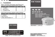 天际 DDG-W315A电炖锅 使用说明书