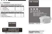 天际 DDG-50A电炖锅 使用说明书