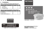 天际 DDG-35A电炖锅 使用说明书