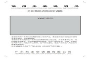 科龙 空调柜机KFR-72LW/VK-N2 使用安装说明书