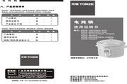 天际 DDG-15A电炖锅 使用说明书