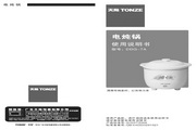 天际 DDG-7A电炖锅 使用说明书