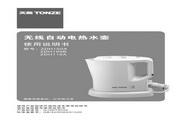 天际 ZDH110A无线自动电热水壶 使用说明书
