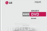 LG DS-6250 DVD机说明书