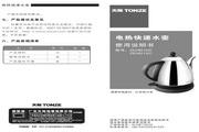 天际 ZDH215C电热快速水壶 使用说明书