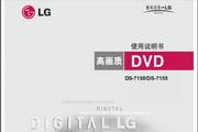 LG DS-7155 DVD机说明书