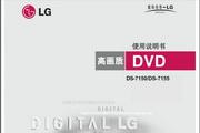 LG DS-7150 DVD机说明书