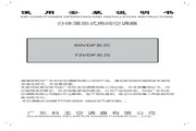 科龙 空调柜机KFR-50LW/VDF-N2 使用安装说明书