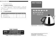 天际 ZDH210C电热快速水壶 使用说明书
