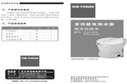 天际 ZDH152AD多功能电热水壶 使用说明书