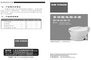 天际 ZDH152A多功能电热水壶 使用说明书