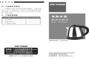 天际 ZDH208C电热水壶 使用说明书