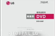 LG DVD-550P DVD机说明书