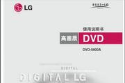 LG DVD-5800A DVD机说明书