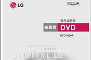 LG DVD-5900A DVD机说明书