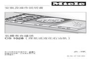 美诺Miele 单口瓦斯炉CS1028 說明书