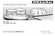美诺Miele 崁入式烤箱H4412 說明书