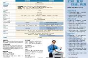 <i>富士</i>施乐Phaser 3200MFP激光打印机使用<i>说明书</i> ..