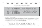 科龙 KF-23GW/UQ-2型空调 使用说明书