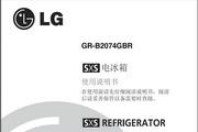 LG GR-B2074GBR SXS电冰箱说明书