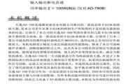 天逸 AD-780放大器说明书