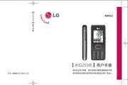 LG GSM手机 KG208说明书
