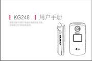 LG GSM手机 KG248说明书