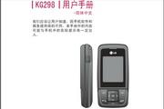 LG GSM手机 KG298说明书