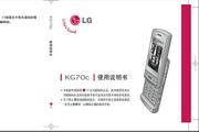 LG CDMA手机 KG70C说明书