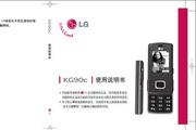 LG CDMA手机 KG90C说明书