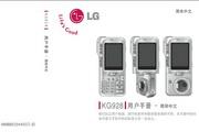 LG GSM手机 KG928说明书