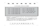 科龙 KFR-32GW/VP-1型空调 使用说明书