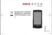 LG 双模手机 KW838说明书