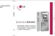LG CDMA手机 KX256说明书