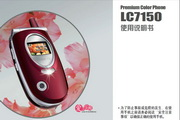 LG CDMA手机LC7150说明书