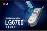 LG CDMA手机LG6760说明书