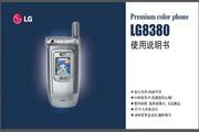 LG CDMA手机LG8380说明书