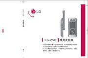 LG CDMA手机 LGC258说明书