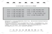 科龙 KFR-26GW/UQ-1型空调 使用说明书