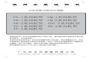 科龙 KFR-26GW/VD-1型空调 使用说明书