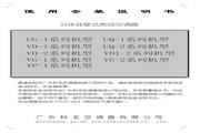 科龙 KF-26GW/VD-1型空调 使用说明书