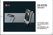 LG CDMA手机 LGC270说明书