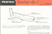宾得AA Battery Pack F说明书