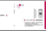 LG CDMA手机 LGC280说明书