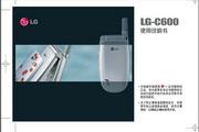 LG CDMA手机 LGC600C说明书